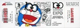 100 Doraemon Secret Gadgets Expo Admission Ticket(Indonesia).jpg