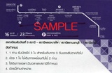 BMCL(MRT)_Purple_Line_Trial_Run_Application_Sheet-2.jpg