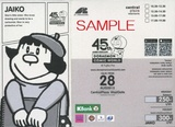 DORAEMON_COMIC_WORLD_TICKET(ADULT-JAIKO).jpg