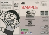 DORAEMON_COMIC_WORLD_TICKET(ADULT-NOBITA).jpg