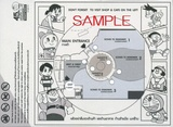 DORAEMON_COMIC_WORLD_TICKET(ADULT-REVERSE_SIDE).jpg