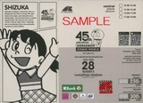 DORAEMON_COMIC_WORLD_TICKET(ADULT-SHIZUKA).jpg