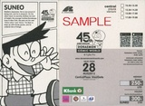 DORAEMON_COMIC_WORLD_TICKET(ADULT-SUNEO).jpg