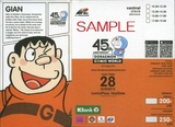 DORAEMON_COMIC_WORLD_TICKET(CHILD-GIAN).jpg