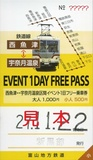 富山地方鉄道 EVENT 1DAY FREE PASS.jpg